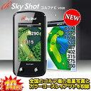【衛星写真とカラーコースレイアウトを収録】次世代ゴルフナビの決定版SkyShot(スカイショット) V500【あす楽対応_四国】