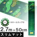 【即納】Lite(ライト)スリムマット50パター練習マット M-9【あす楽対応_四国】