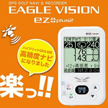 2016モデルハイブリッドGPS対応高精度ゴルフナビEAGLE VISION ez plus2「EV-615」イーグルビジ...