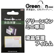 GreenOnMini グリーンオンミニ フィルム