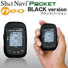 【ブラックバージョン登場!】ポケットに収まる高性能GPS測定ナビゲーションShotNavi POCKET Neo Black(ショットナビポケットネオブラック)【あす楽対応_四国】