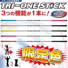 3つの機能が1本に!【即納】【限定色】ロイヤルコレクションゴルフ練習器ツアープロも多数使用...