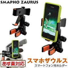 【即納】2013新製品ダイヤコーポレーションSMAPHO ZAURUS(スマホザウルス)AS−473「ゴルフ練...