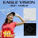 高性能GPS搭載距離測定器EAGLE VISION −ez− voice(イーグルビジョンイージーボイス)ゴルフナビゲーションEV−01【あす楽対応_四国】