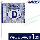 ダイヤコーポレーションドラコンフラッグ1本「GF-410」【あす楽対応】