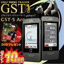 2013新製品YUPITERUATLAS(ユピテル アトラス)ゴルフスイングトレーナーGST-5 Arc【あす楽対応_四国】