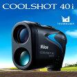 2015モデルNikon(ニコン)レーザー距離計COOLSHOT 40i(クールショット40i)【あす楽対応】
