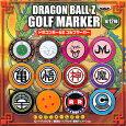 DRAGONBALLZ(ドラゴンボールZ)ゴルフマーカー全12種類セット【あす楽対応_四国】P06Dec14