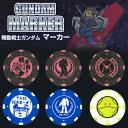 機動戦士ガンダムカジノチップ風グリーンマーカー(マーカーのみ)「25677」【あす楽対応】