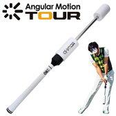 横田英治プロ監修!素振りギアAngularMotion TOUR(アンギュラーモーション ツアー)通称:E−スウィング「ゴルフ練習用品」【あす楽対応】