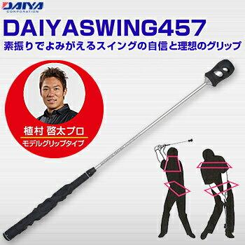 2016新製品ダイヤコーポレーションダイヤスイング457「TR−457」「ゴルフ練習用品」【あす楽対応】