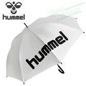 2016モデルhummel(ヒュンメル)UV アンブレラ晴雨兼用ジャンプアップ日傘(銀傘)「HFA7008」【あす楽対応】