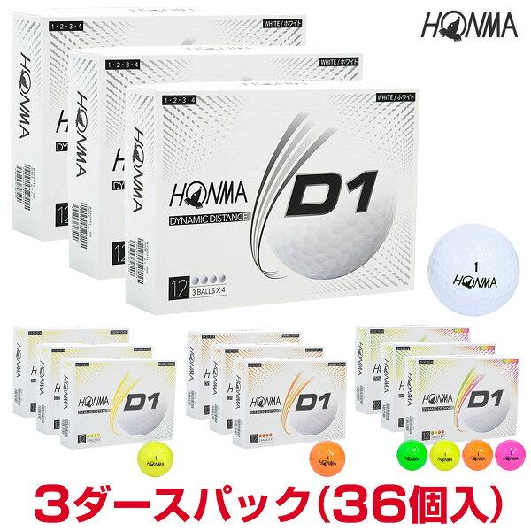 HONMAGOLF(本間ゴルフ)日本正規品ホンマD1ゴルフボール3ダースパック(36個入)2020モデル「BT2001」 あす楽