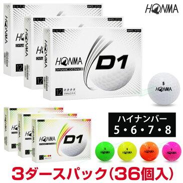 HONMA GOLF(本間ゴルフ)日本正規品 ホンマ D1 ゴルフボール3ダースパック(36個入) 2020モデル 「ハイナンバー(5、6、7、8) BT2001H」 【あす楽対応】