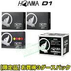 【限定品】 HONMA GOLF(本間ゴルフ) D1 ゴルフボール お買得3ダースパック (ホワイト×2ダース、マルチカラー×1ダース)【あす楽対応】