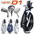 HONMAGOLF(本間ゴルフ)日本正規品D1オールインワンセット(セットクラブ)2021新製品「メンズクラブ10本セット&キャディバッグ付き(11点セット)」