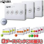 【【最大3300円OFFクーポン】】HONMA GOLF(本間ゴルフ) 日本正規品 HONMA New-D1 ホンマゴルフボール3ダースパック(36個入) 2019モデル【あす楽対応】