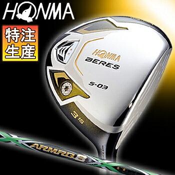2014新製品HONMAGOLF(本間ゴルフ)BERES(ベレス)S−03フェアウェイウッド2SグレードARMRQ845カーボンシャフト