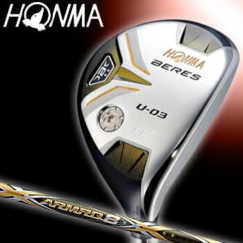 2014新製品HONMAGOLF(本間ゴルフ)BERES(ベレス)U−03ユーティリティ2SグレードARMRQ849カーボンシャフト
