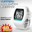 2013新製品YUPITERUATLASSPORT(ユピテル アトラススポルト)腕時計型ゴルフナビAGN−Watch(W)(ウォッチ限定ホワイト)「GPS距離測定器」【あす楽対応_四国】