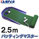 ダイヤコーポレーションパッティングマスターパターマット TR−432「ゴルフ練習用品」【あす楽対応】