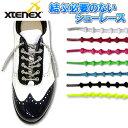【即納】Xtenex(エクステネクス)結ぶ必要のないシューレース(靴紐)ノーマルカラー 2本入り...