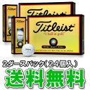 【送料無料】タイトリスト日本正規品HVCソフトフィールボールゴルフボール2ダースパック(24個入)