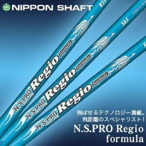 【送料無料】NIPPON SHAFT(日本シャフト)N.S.PRO Regio formula(レジオ フォーミュラ...