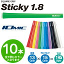 IOMIC Sticky1.8ウッド&アイアン用 グリップ10本組