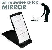 ダイヤコーポレーションスイングチェックミラーTR−419「ゴルフ練習用品」【あす楽対応】