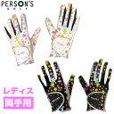 【ポイント5倍※要エントリー】PERSON'S(パーソンズ)レディス両手用グローブPSGL−09【あす...