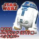 【クーポン発行中】STARWARS(スターウォーズ)ぬいぐるみヘッドカバーハイブリッド用(ユーティリティ用)R2D2(アールツーディーツー)【あす楽対応】