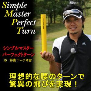 【理想的な腰のターンで驚異の飛びを実現】【即納!】谷 将貴コーチ考案シンプルマスターPTパ...