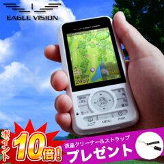 高性能GPS搭載距離測定器EAGLE VISION(イーグルビジョン)ゴルフナビゲーションEV−027CL【あす楽対応_四国】