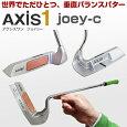 2014モデル世界でただひとつ垂直バランスパターAXIS1joey−cアクシスワンジョイシーパター【あす楽対応】