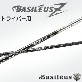 Basileus(バシレウス)BASILEUSZ(バシレウスゼット)ドライバー用カーボンシャフト