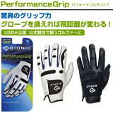 BIONIC(バイオニック)日本正規品Performance Grip(パフォーマンスグリップ)ゴルフグローブ(左手用)「BIG120(GXM)」【あす楽対応】
