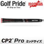 ゴルフプライド日本正規品CP2 Proミッドサイズ〔CCPM〕ウッド&アイアン用グリップ