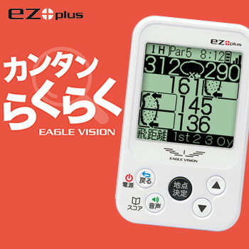 高性能GPS搭載簡単操作距離測定器EAGLE VISION ez PLUS「EV-414」(イーグルビジョンイージープ...