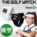 2013新製品GreenOn(グリーンオン)THE GOLF WATCHザ・ゴルフウォッチ〔横型〕「GPS距離測定器」【あす楽対応_四国】