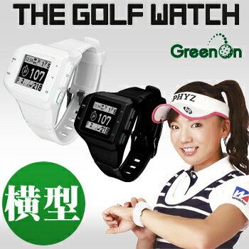 2013新製品GreenOn(グリーンオン)THEGOLFWATCHザ・ゴルフウォッチ〔横型〕「GPS距離測定器」【あす楽対応_四国】