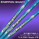 【ポイント14倍※要エントリー】【送料無料】NIPPON SHAFT(日本シャフト)N.S.PRO Regio ...