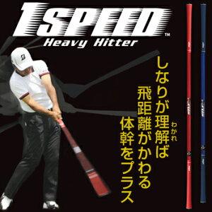 エリートグリップ トレーニング スピード ヒッター