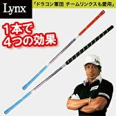 Lynxリンクスゴルフスイング練習器ティーチングプロアシンメトリースティック【あす楽対応】