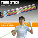 YAMANIGOLF(ヤマニゴルフ)ツアースティック(2本入り)TOUR STICK「TRMG NTT6」「ゴルフ練習用品」【あす楽対応】