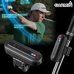 ガーミン(GARMIN)日本正規品ゴルフスイングセンサー(解析)TruSwing J(トゥルースイング ジェイ)【あす楽対応】