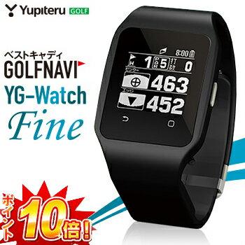 2016新製品YUPITERU(ユピテル)ウォッチ型ゴルフナビYG−WatchFine「GPS距離測定器」【対応】