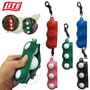 Lite(ライト)日本正規品枝豆タイプのボールポーチ(ボールホルダー)「C−143」