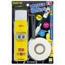 Golfit!(ゴルフイット) LiTE(ライト)日本正規品 グリップ交換キット 「G-245」 【あす楽対応】の商品画像