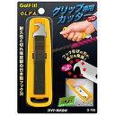 Golfit!(ゴルフイット) LiTE(ライト)日本正規品 グリップ専用カッター 「(替刃スペア1枚付) G-706」 【あす楽対応】の商品画像
